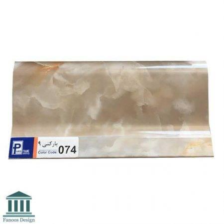قرنیز PVC مدل پارکتی کد 074