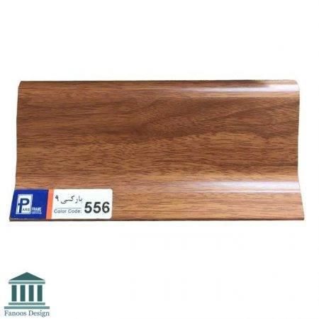 قرنیز PVC مدل پارکتی کد 556
